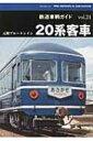 【送料無料】 鉄道車輌ガイド Vol.24 20系客車 Nekoムック 【ムック】