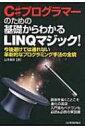 【送料無料】 C#プログラマーのための基礎からわかるLINQ