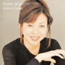 艺人名: N - 寺井尚子 テライナオコ / Pure Moment 【CD】