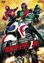 仮面ライダー1号 【DVD】