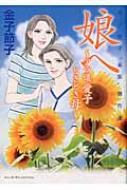 金子節子 家族 傑作選 娘へ -アラ還 愛子ときどき母-
