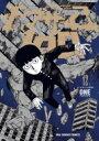 モブサイコ100 12 裏少年サンデーコミックス / ONE (漫画家) 【コミック】