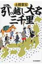 引っ越し大名三千里 ハルキ文庫 / 土橋章宏 【文庫】