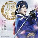刀剣男士 team三条 with加州清光 / キミの詩 【プレス限定盤A】 【CD Maxi】
