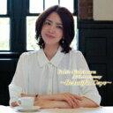 【送料無料】 西村由紀江 ニシムラユキエ / Yukie Nishimura 30th Anniversary 〜beautiful Days〜 【CD】