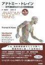【送料無料】 アナトミー・トレイン Web動画付 第3版 徒手運動療法のための筋筋膜経線 / 板場英行 【本】