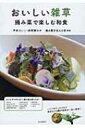 おいしい雑草 摘み菜で楽しむ和食 / 平谷けいこ 【本】
