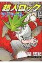 超人ロック ラフラール 4 Ykコミックス / 聖悠紀 ヒジリユキ 【コミック】