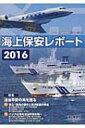 海上保安レポート 2016 / 海上保安庁 【単行本】