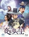 【送料無料】 夜を歩く士〈ソンビ〉 Blu-ray SET1 【特典DVD2枚組付き】 【BLU-RAY DISC】