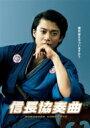 【送料無料】 映画「信長協奏曲」 スペシャル・エディションDVD 【DVD】