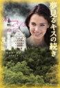 夢見るキスの続き ベルベット文庫 / テッサ デア 【文庫】
