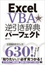 【送料無料】 Excel VBA逆引き辞典パーフェクト / 田中亨 【単行本】