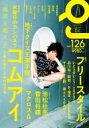 クイック・ジャパン Vol.126 / クイックジャパン編集部 【本】