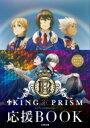 KING OF PRISM by PrettyRhythm 応援BOOK 【単行本】