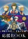 KING OF PRISM by PrettyRhythm 応援BOOK 【単行本】