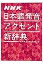 【送料無料】 NHK日本語発音アクセント新辞典 / NHK放送文化研究所 【辞書・辞典】