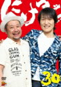にけつッ!!30 【DVD】