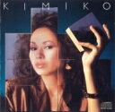 笠井紀美子 カサイキミコ / Kimiko 【CD】