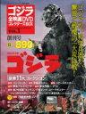 ゴジラ全映画DVDコレクターズBOX 創刊号 / ゴジラ全映画DVDコレクターズBOX 【雑誌】