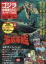 ゴジラ全映画DVDコレクターズBOX 2016年 11月 29日号 10号 / ゴジラ全映画DVDコレクターズBOX 【雑誌】