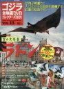 ゴジラ全映画DVDコレクターズBOX 2017年 1月 10日号 13号 / ゴジラ全映画DVDコレクターズBOX 【雑誌】
