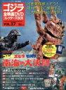 ゴジラ全映画DVDコレクターズBOX 2017年 3月 7日号 17号 / ゴジラ全映画DVDコレクターズBOX 【雑誌】
