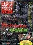 ゴジラ全映画DVDコレクターズBOX 2017年 4月 18日号 20号 / ゴジラ全映画DVDコレクターズBOX 【雑誌】