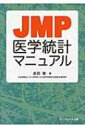 【送料無料】 JMP医学統計マニュアル / 長田理 【本】