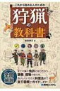 【送料無料】 これから始める人のための狩猟の教科書 / 東雲輝之 【本】
