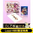 【送料無料】 Game Soft (PlayStation 4) / 【PS4】Fate / EXTELLA REGALIA BOX for PlayStati...