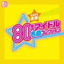 R50'S SURE THINGS!! 本命 80年代アイドル名曲コレクション 【CD】