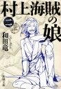 村上海賊の娘 2 新潮文庫 / 和田竜 ワダリョウ 【文庫】