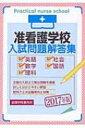 【送料無料】 准看護学校入試問題解答集 2017年版 / 啓明書房 【単行本】