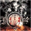 【送料無料】 佐藤勝 / 日本のいちばん長い日 オリジナル・サウンドトラック 【CD】