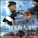 【送料無料】 佐藤勝 / 日本海大海戦 オリジナル・サウンドトラック 【CD】