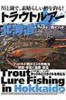 川と湖で、素晴らしい鱒を釣る!トラウトルアー北海道 / つり人社北海道支社 【本】
