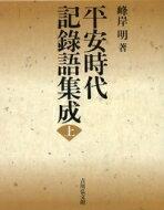 【送料無料】 平安時代記録語集成 上 / 峰岸明 【辞書・辞典】