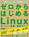 【送料無料】 ゼロからはじめるLinuxサーバー構築・運用ガイド 動かしながら学ぶWebサーバー...