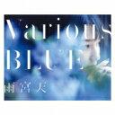 【送料無料】 雨宮天 / Various BLUE (+Blu-ray)【初回生産限定盤】 【CD】