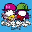 【送料無料】 hy4_4yh ハイパーヨーヨ / YAVAY 【初回盤】 【CD】
