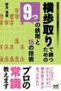 横歩取りで勝つための9つの鉄則と15の技術 マイナビ将棋BOOKS / 野月浩貴 【本】