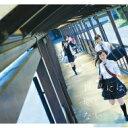 欅坂46 / 世界には愛しかない 【初回仕様限定盤TYPE-B】 【CD Maxi】