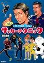 マンガでよくわかる!プロ選手が教えるサッカーテクニック GAKKEN SPORTS BOOKS / 能田達規 【本】