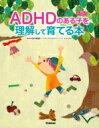 外語, 學習參考書 - ADHDのある子を理解して育てる本 学研のヒューマンケアブックス / 田中康雄 【本】