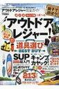 完全ガイドシリーズ142 アウトドアレジャー完全ガイド 100%ムックシリーズ 【ムック】