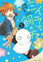 ミイラの飼い方 2 アクションコミックス / Comico Books / 空木かける 【コミック】