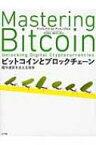 【送料無料】 ビットコインとブロックチェーン 暗号通貨を支える技術 / アンドレアス・m・アントノプロス 【単行本】