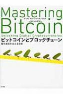 【送料無料】 ビットコインとブロックチェーン 暗号通貨を支える技術 / アンドレアス・m・アントノプロス 【本】