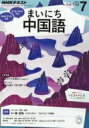Nhkラジオ まいにち中国語 2016年 7月号 Nhkテキスト / NHKラジオ まいにち中国語 【雑誌】